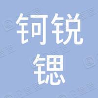 广东钶锐锶数控技术有限公司