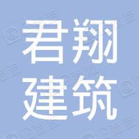 上海君翔建筑劳务有限公司