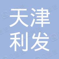 天津市东丽区利发汽车修理厂