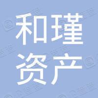和瑾(珠海)资产管理有限公司