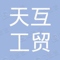 靖边县天互工贸有限公司