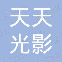天天光影(北京)影视发行有限公司