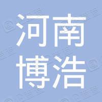 河南省博浩房地产经纪服务有限公司