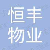 深圳恒丰物业管理有限公司湖景居管理处