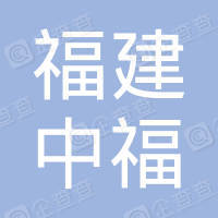 福建省中福工程建设监理有限公司龙岩分公司