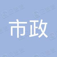 杭州未来科技城建设有限公司