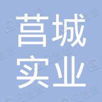连云港莒城实业发展有限公司