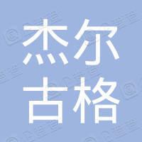 内蒙古杰尔古格商贸有限责任公司