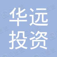 北京华远投资有限公司