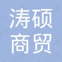内蒙古涛硕商贸有限公司