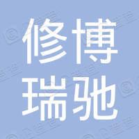 四川修博瑞驰电梯有限公司