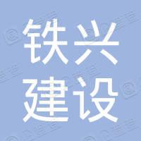 四川铁兴建设管理有限公司宜宾分公司