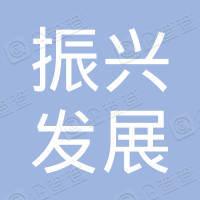 江西振兴发展高新置业一号投资中心(有限合伙)