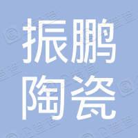 肇庆市振鹏陶瓷有限公司