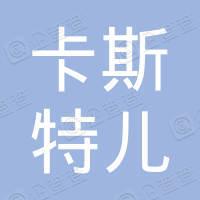 上海卡斯特儿企业管理咨询中心