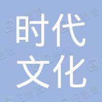 天津时代文化投资控股集团股份有限公司