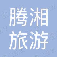张家界腾湘旅游文化管理有限公司