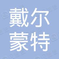 四川戴尔蒙特自动化控制设备有限公司