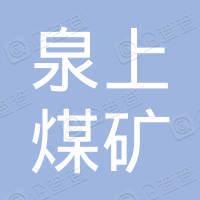 枣庄市泉上煤矿职工俱乐部