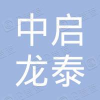 西安中启龙泰管理咨询合伙企业(有限合伙)