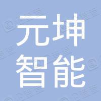 四川元坤智能机电设备有限公司