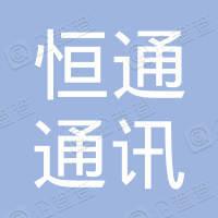天津恒通通讯有限公司