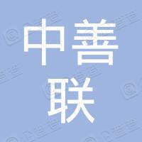 中善联(厦门)投资控股有限公司