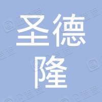青岛保税区圣德隆国际贸易有限责任公司济宁分公司