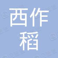 西作稻文化传播(上海)有限公司
