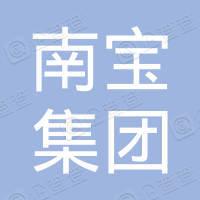 广东南宝集团有限公司