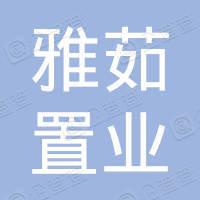 贵州雅茹置业有限公司