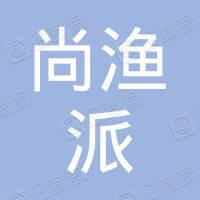 深圳市尚渔派餐饮有限公司