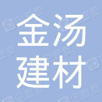 榆林市榆阳区金汤建材有限责任公司