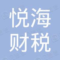 广州悦海财税代理有限公司