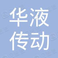 武汉华液传动自控有限公司