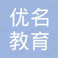厦门优名教育咨询有限公司悦华路分公司