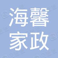 杭州富阳海馨家政服务有限公司