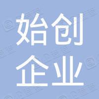 上海始创企业管理咨询有限公司