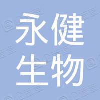 广宁永健生物技术开发有限公司