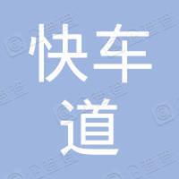 瑞金市快车道汽车租赁有限公司