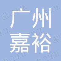 广州市嘉裕建筑材料有限公司