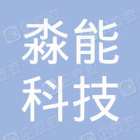 浙江淼能科技有限公司