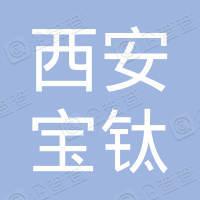 西安宝钛新材料科技有限公司