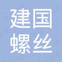 深圳建国螺丝有限公司