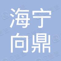 海宁向鼎影视传媒有限公司