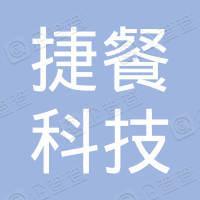 杭州捷餐科技有限公司