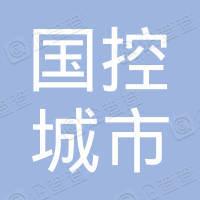 石家庄国控投资集团有限责任公司