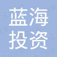 江阴蓝海投资有限公司