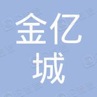 扬州市金亿城置业有限公司
