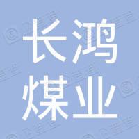 岚县长鸿煤业有限公司